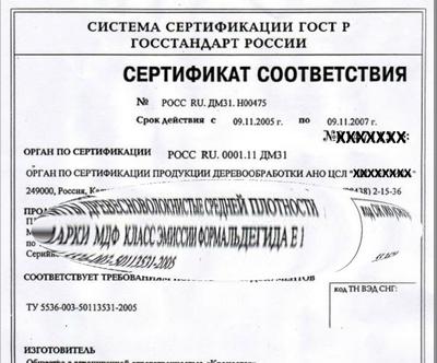 Проверить сертификат на класс гигиеничности - никогда не будет лишним