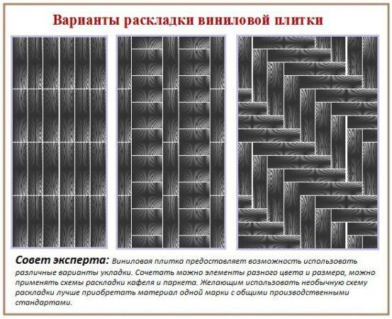 Варианты раскладки виниловой плитки