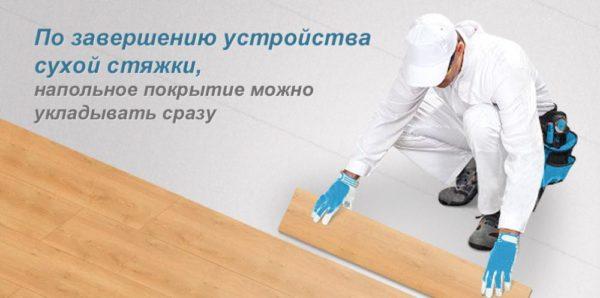 Напольное покрытие можно укладывать сразу после завершения монтажа сухой стяжки