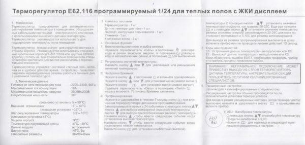 Терморегулятор E 62.116. Инструкция