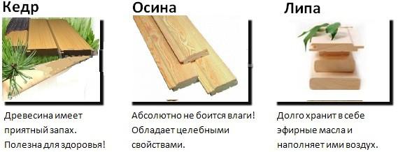 Три вида древесины для банного пола