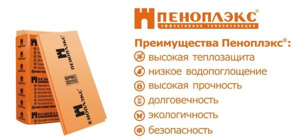 ПЕНОПЛЭКС®КОМФОРТ – уникальная марка теплоизоляционных плит, которая идеально подходит для теплоизоляции загородных домов или городских квартир