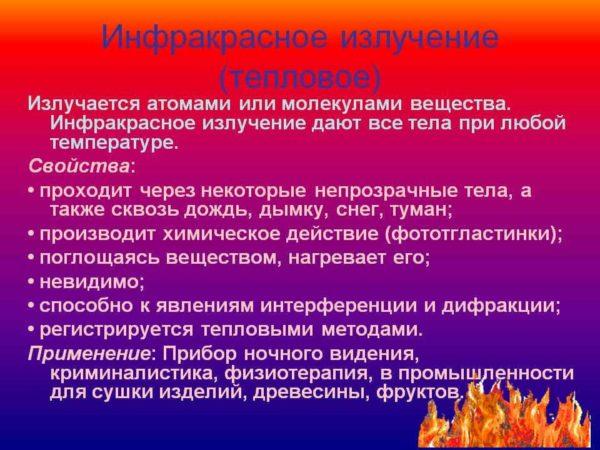Инфракрасное излучение (тепловое)