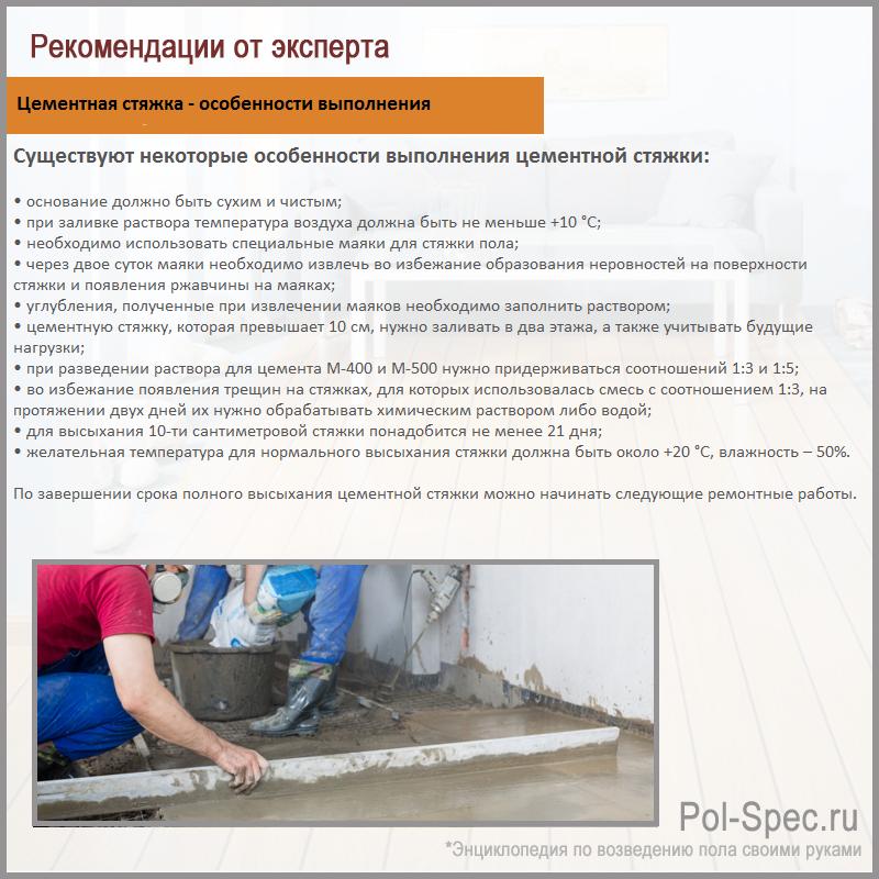 Цементная стяжка - особенности выполнения