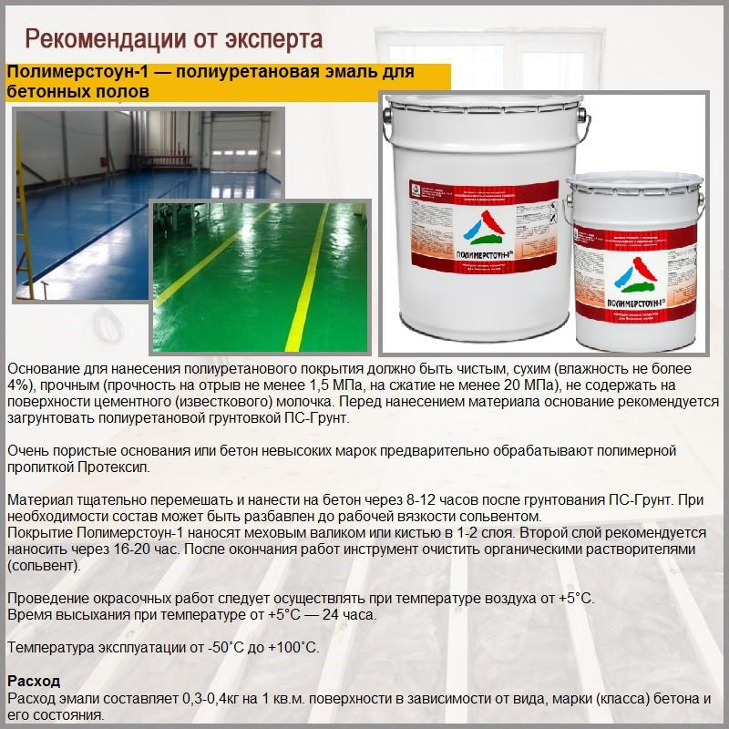 Эмаль для бетонного пола Полимерстоун-1