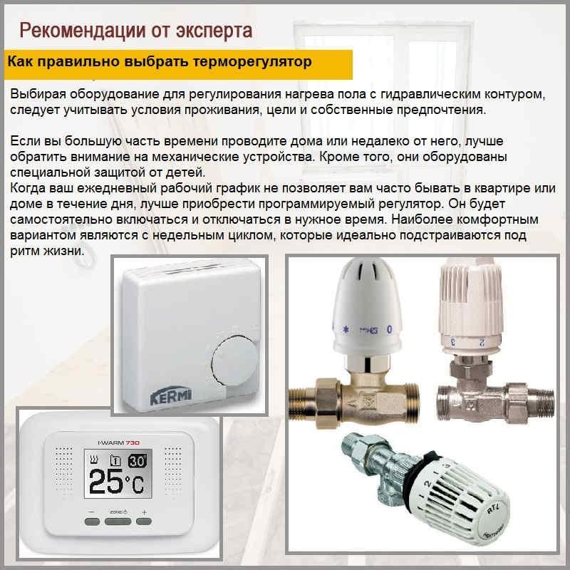 Как правильно выбрать терморегулятор