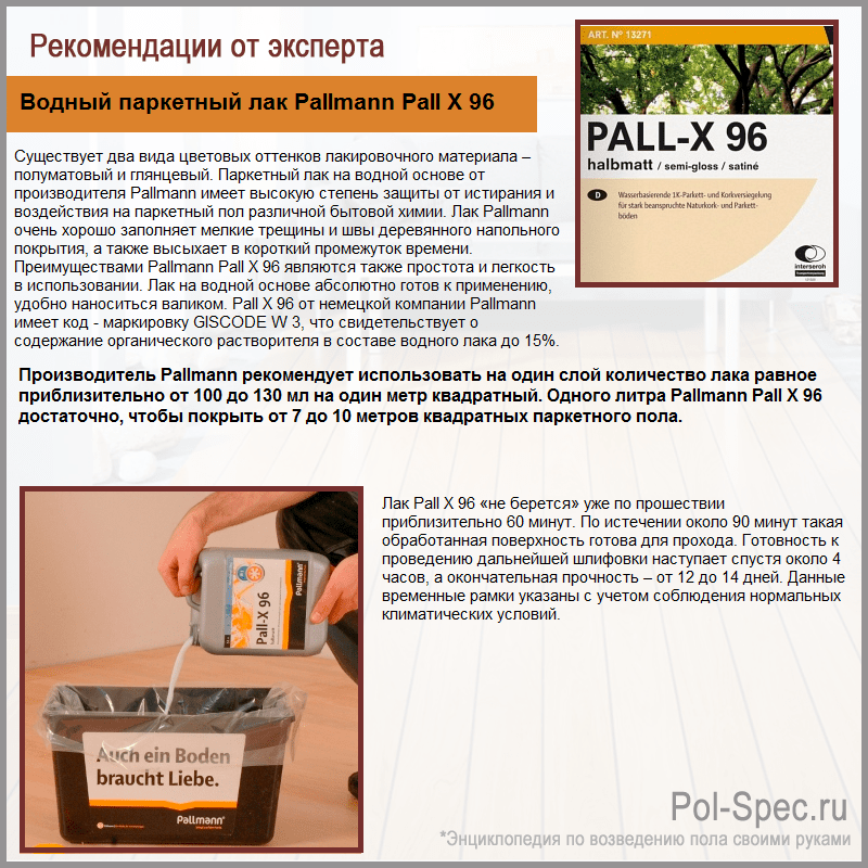 Водный паркетный лак Pallmann Pall X 96