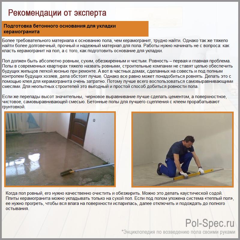 Подготовка бетонного основания для укладки керамогранита