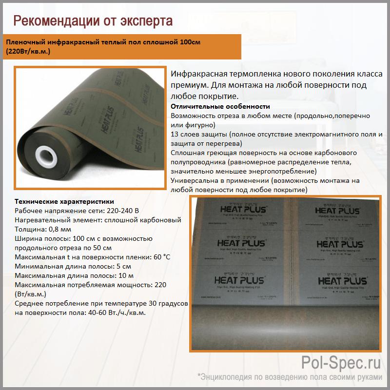 Пленочный инфракрасный теплый пол сплошной 100см (220Вт/кв.м.)