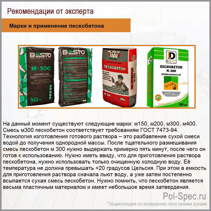 Марки и применение пескобетона
