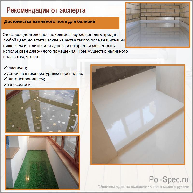Достоинства наливного пола для балкона