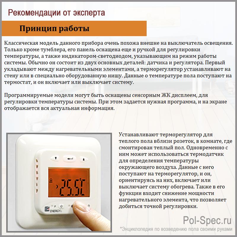 Термостат для теплого пола своими руками
