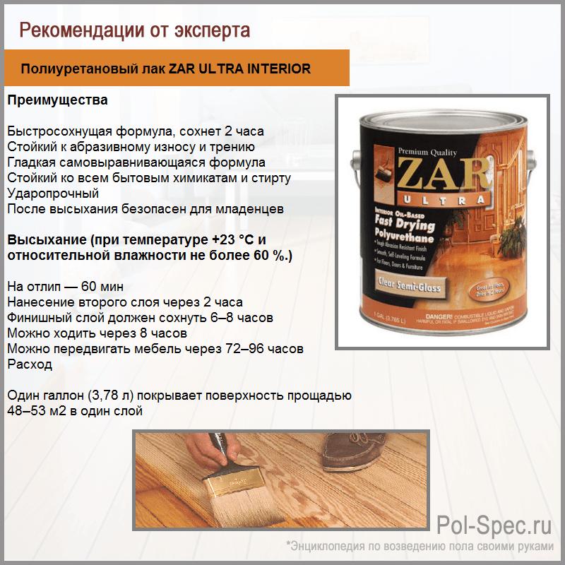 Полиуретановый лак ZAR ULTRA INTERIOR