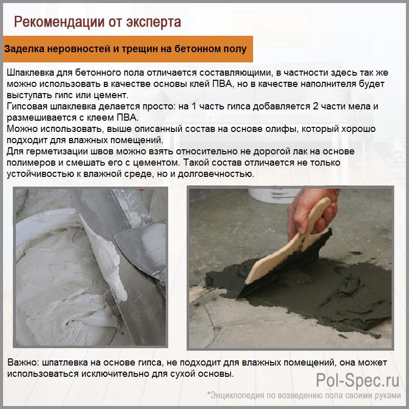 Заделка неровностей и трещин на бетонном полу