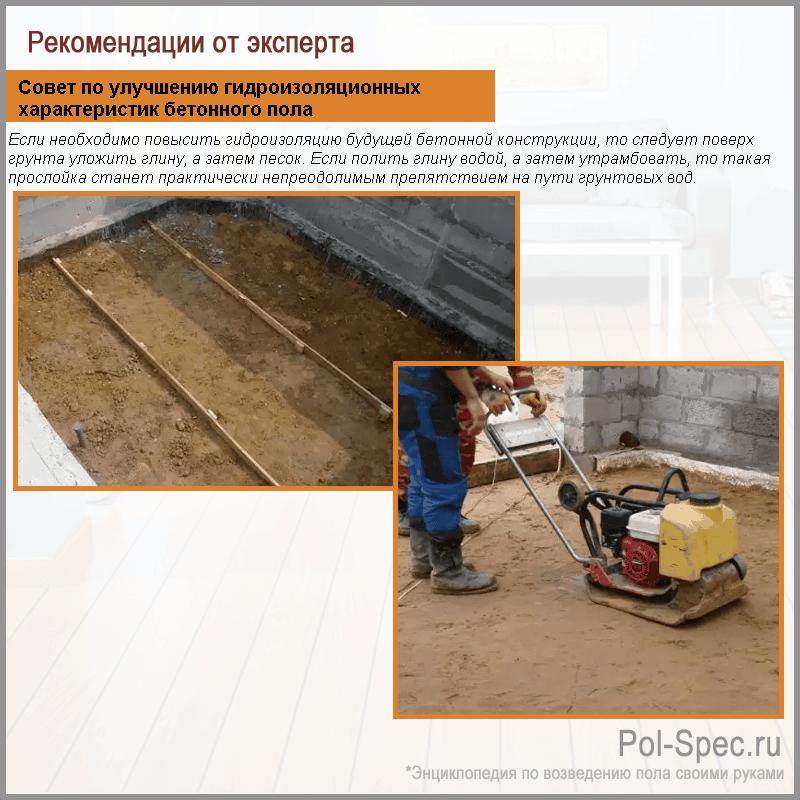 Совет по улучшению гидроизоляционных характеристик бетонного пола