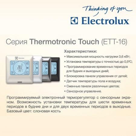 Терморегулятор для теплого пола Electrolux ETT-16 Thermotronic Touch