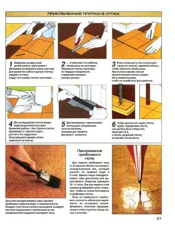 Как укладывать пробковый пол