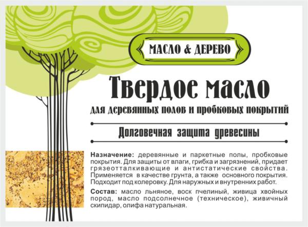 Твердое масло для деревянных полов