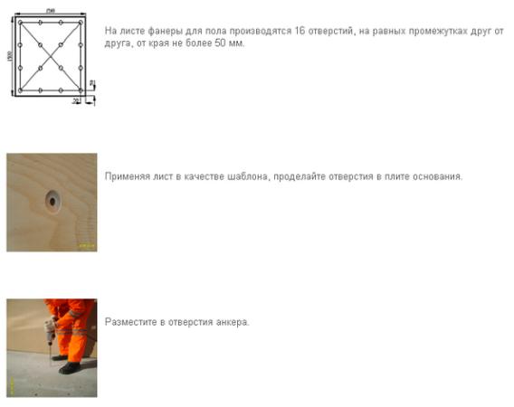 Инструкция по монтажу регулируемого пола на плитахИнструкция по монтажу регулируемого пола на плитах