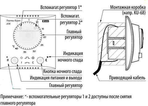 Схема электронномеханического терморегулятора