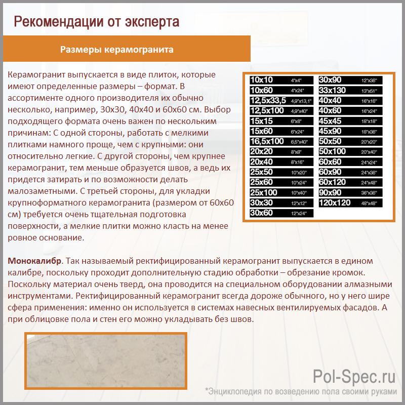 Размеры керамогранита