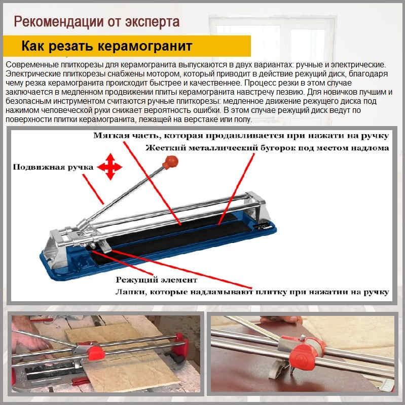 Как резать керамогранит