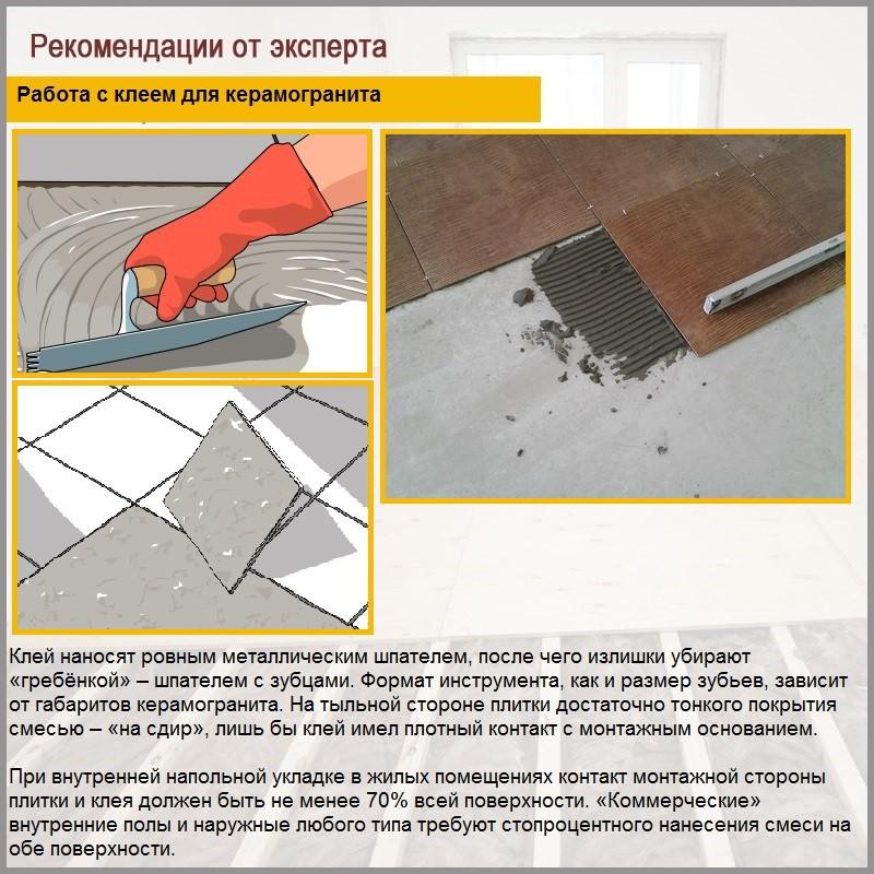 Работа с клеем для керамогранита