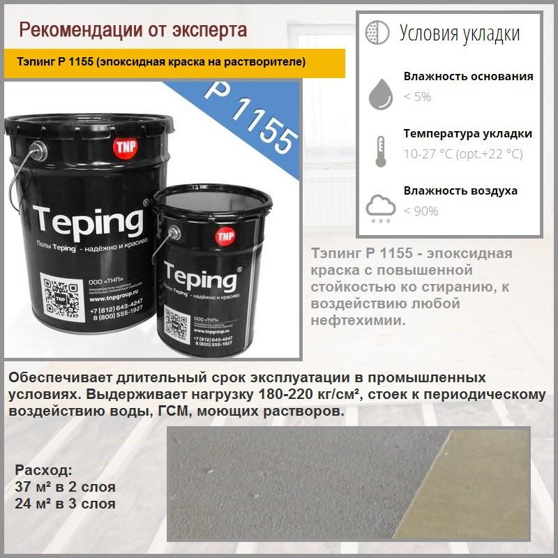 Тэпинг Р 1155 (эпоксидная краска на растворителе)