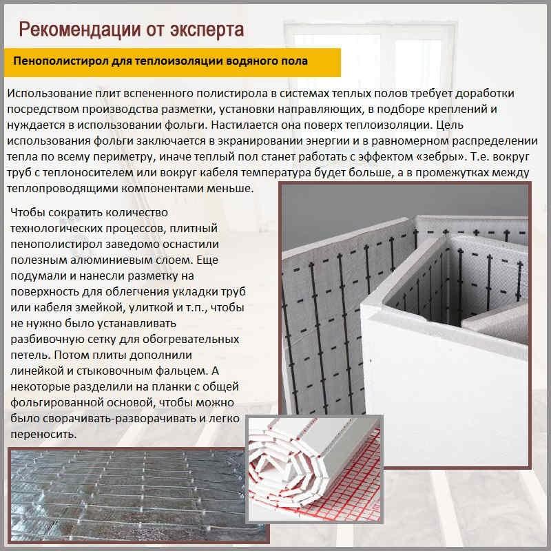 Пенополистирол для теплоизоляции водяного пола