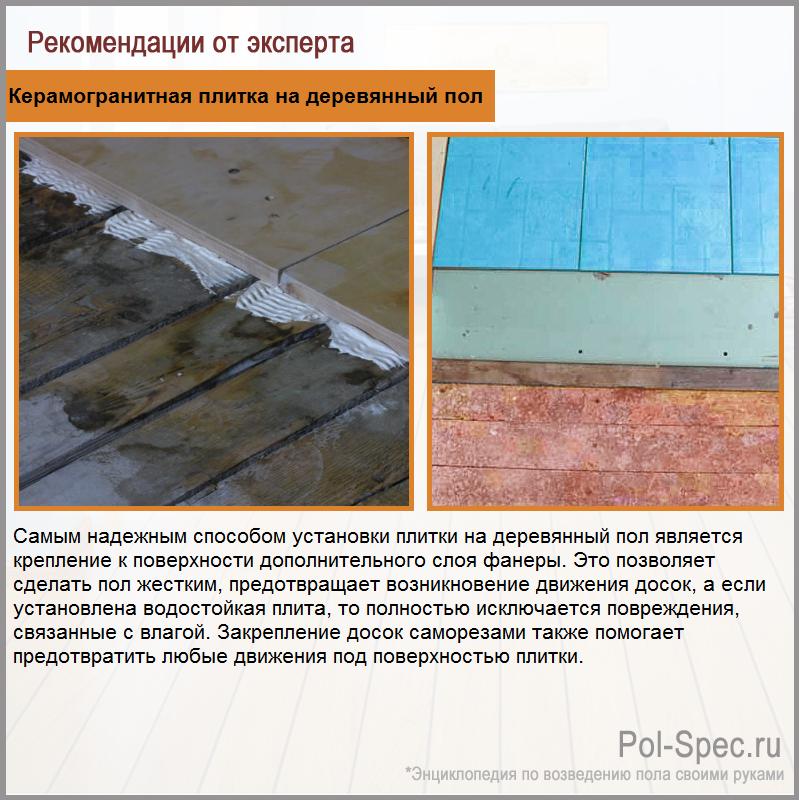 Керамогранитная плитка на деревянный пол