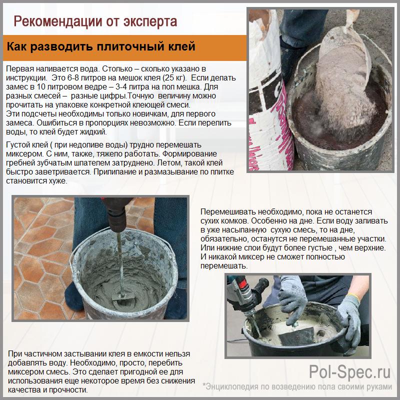 Как разводить плиточный клей