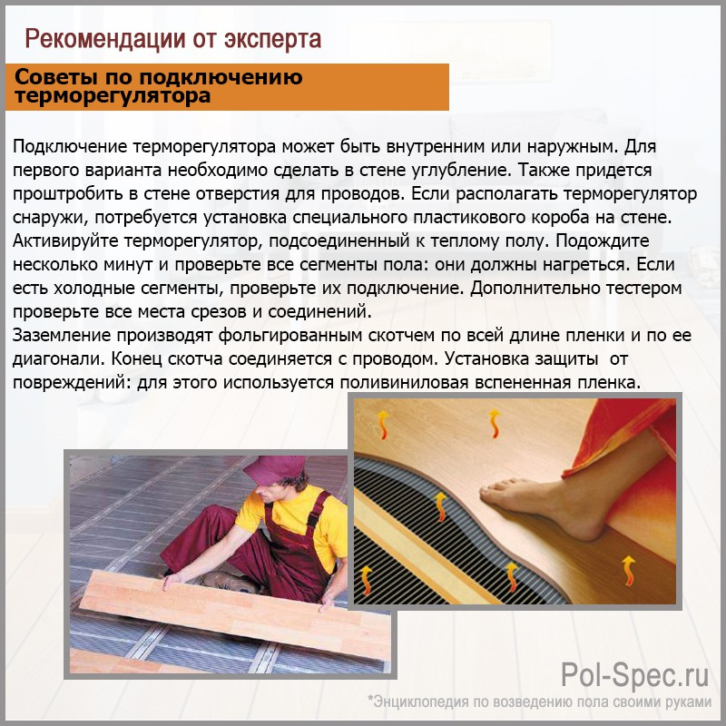 Советы по подключению терморегулятора