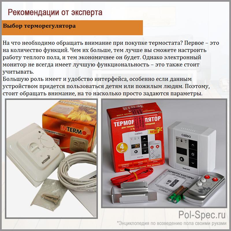 Выбор терморегулятора