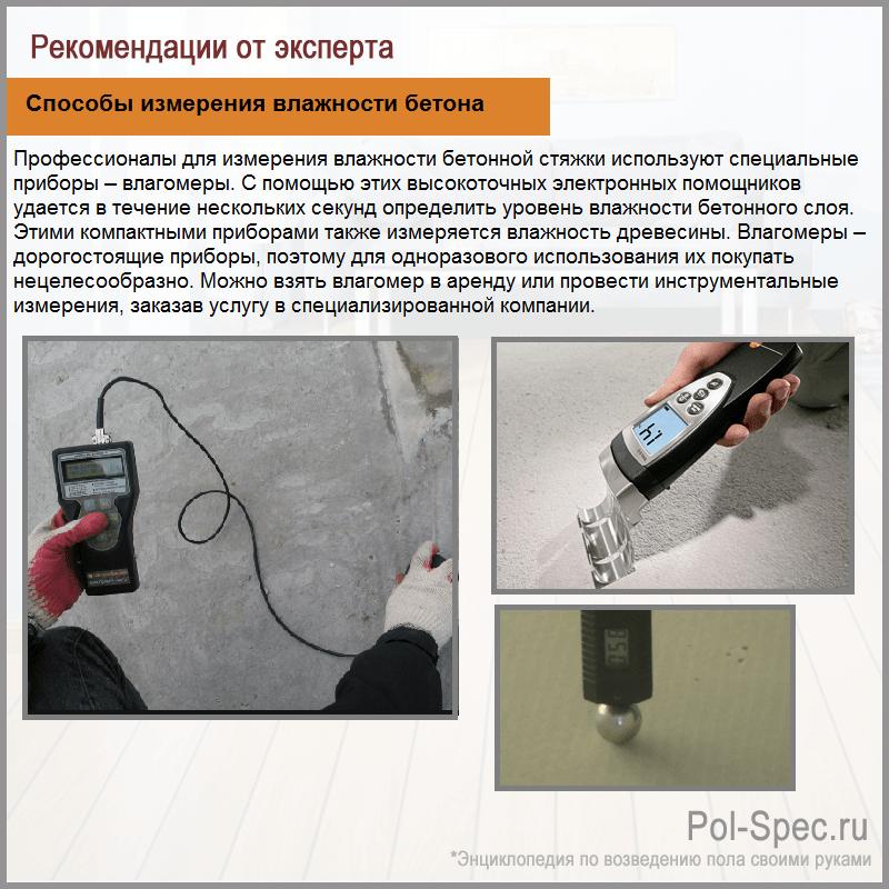 Способы измерения влажности бетона