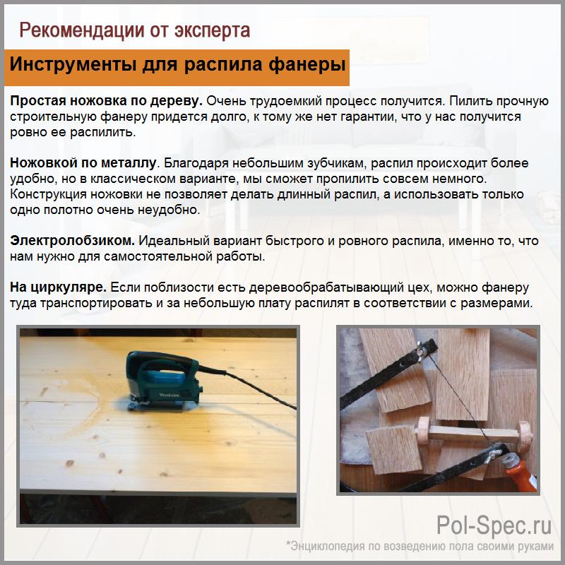 Инструменты для распила фанеры