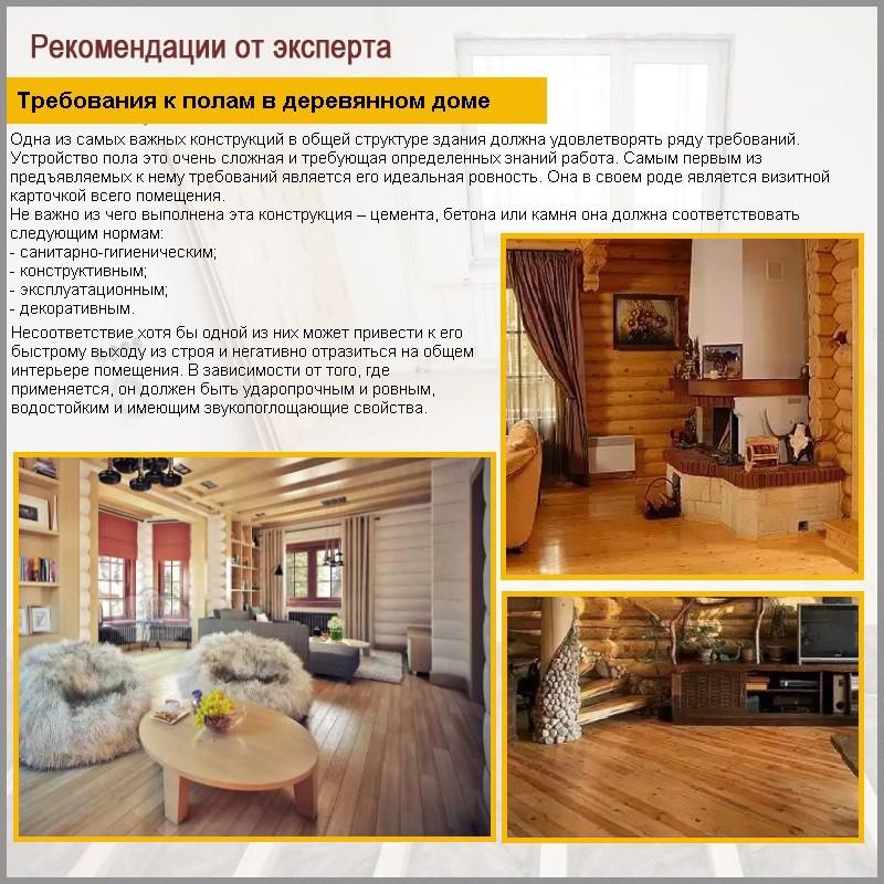 Требования к полам в деревянном доме