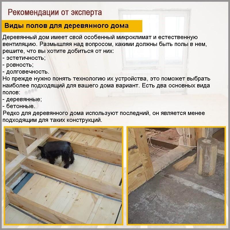 Виды полов для деревянного дома