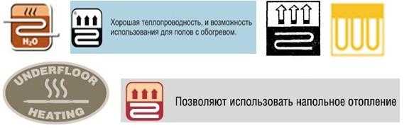 Обозначения, указывающие на возможность укладки ламината на {amp}quot;теплый пол{amp}quot;