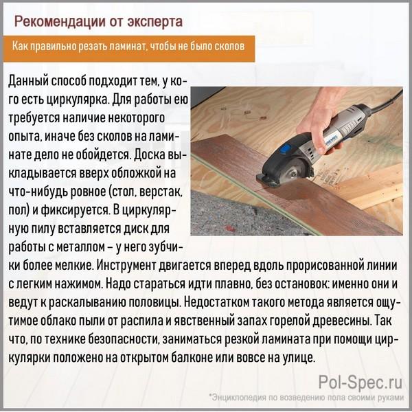 Как правильно резать ламинат, чтобы не было сколов