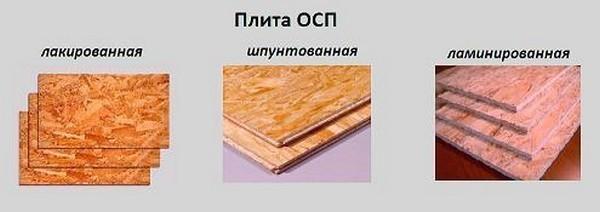 Бывают также лакированные плиты ОСБ, шпунтованные и шлифованные