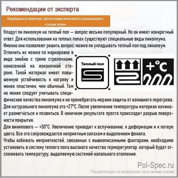 Маркировки на линолеуме, обозначающие возможность использования с «теплым полом»
