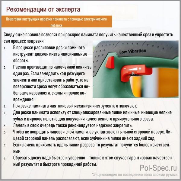 Пошаговая инструкция нарезки ламината с помощью электрического лобзика