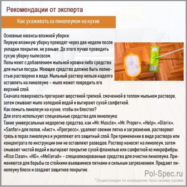 Как ухаживать за линолеумом на кухне