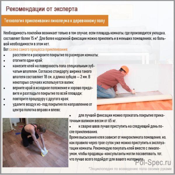 Технология приклеивания линолеума к деревянному полу