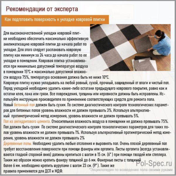 Как подготовить поверхность пола к укладке ковровой плитки