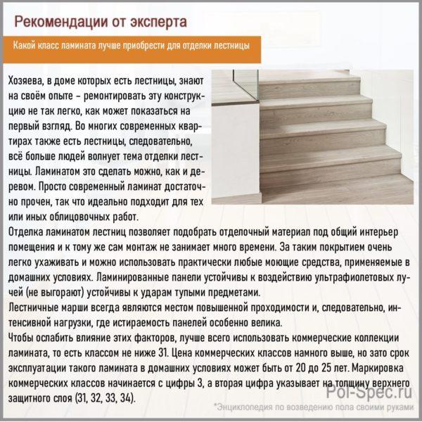 Какой класс ламината лучше приобрести для отделки лестницы
