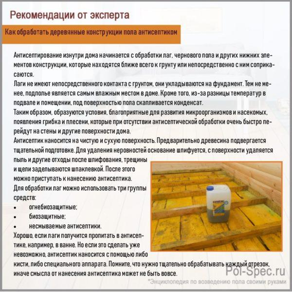 Как обработать деревянные конструкции пола антисептиком