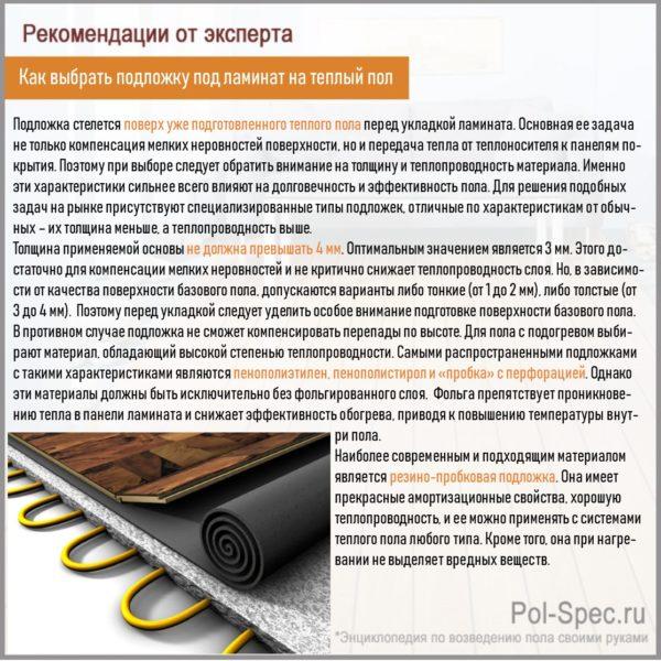 Как выбрать подложку под ламинат на теплый пол