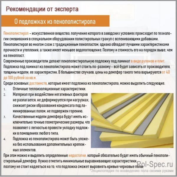 О подложках из пенополистирола
